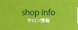 shop info